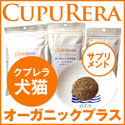 CUPURERA | クプレラ オーガニックプラス(犬猫用)Lサイズ