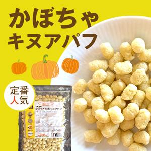 北海道産かぼちゃ玄米キヌアパフ