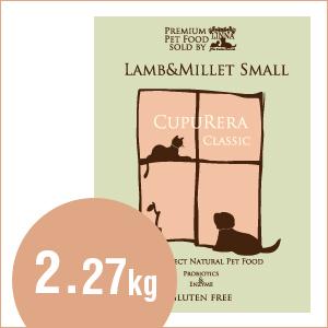 クプレラクラシックCUPURERA CLASSIC ラム&ミレットスモール 5ポンド(2.27kg)