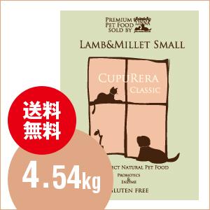 【送料無料】クプレラクラシック CUPURERA CLASSIC ラム&ミレットスモール 10ポンド(4.54kg)