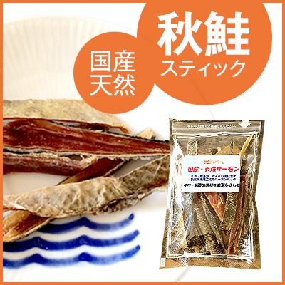 秋鮭スティック(切り落とし)