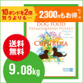 【送料無料】クプレラCUPURERA ベニソン&スイートポテト・ドッグフード(一般成犬用) 9.08kg
