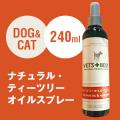 ナチュラル・ティーツリーオイルスプレー (犬・猫用)【スキンケア】
