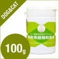 New 鮫軟骨超微粉末 100g (犬・猫用) 【サプリメント】【100%サメの軟骨】