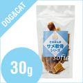 【ジャーキー】 ヨシキリザメ正肉スライスジャーキー (犬・猫用無添加ジャーキー・jerky)