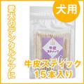 【ドッグフード】SOFIA HIGHEST series 牛皮スティック 15本入り (犬用)【ペットフード】