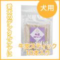 【無添加ドッグフード】 SOFIA HIGHEST series  牛皮スティック (犬用) Lサイズ 10本入り【ペットフード】