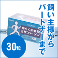楽々非変性II型コラーゲン 30粒【サプリメント】