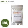 アレジーサポート(犬猫用) 150g【Lサイズ】【サプリメント】【ペットフード】