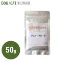 アレジーサポート(犬猫用) 50g【Mサイズ】【サプリメント】【ペットフード】