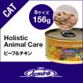アズミラ Azmira猫用缶詰 ビーフ&チキン Sサイズ156g (キャットフード)【無添加】【ペットフード】
