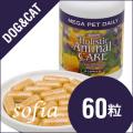 アズミラ Azmiraメガペット デイリー 60カプセル (犬・猫用) 【サプリメント】【ビタミン&ミネラル】【ペットフード】