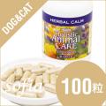 アズミラ Azmiraハーバルカーム 100カプセル (犬・猫用) 【サプリメント】【ペットフード】