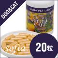 アズミラ Azmiraメガペット デイリー 20カプセル (犬・猫用) 【サプリメント】【ビタミン&ミネラル】【ペットフード】