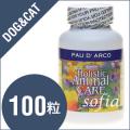 アズミラ Azmiraパウダルコ 100カプセル (犬・猫用) 【サプリメント】【ペットフード】【低アレルギー・対策】
