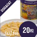 アズミラ AzmiraBコンプレックス 20カプセル (犬・猫用)【サプリメント】【ビタミン&ミネラル】【ペットフード】