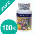 アズミラ AzmiraVita E200 100ジェルカプセル (犬・猫用) 【サプリメント】【ビタミン&ミネラル】【ペットフード】