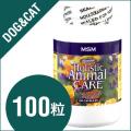 アズミラ AzmiraMSM(カプセル入り) 100カプセル(犬・猫用) 【サプリメント】【ビタミン&ミネラル】