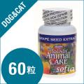 アズミラ Azmiraグレープシードエクストラクト 60カプセル (犬・猫用) 【サプリメント】【ペットフード】【低アレルギー・対策】