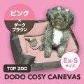 DODO COSY CANVAS ドゥドゥ コージー キャンバス Ex-Sサイズ