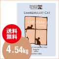 【送料無料】CLASSIC クプレラクラシックCUPURERA|ラム&ミレット・キャット  10ポンド (4.54kg)