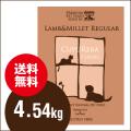 【送料無料】クプレラクラシックCUPURERA CLASSIC  ラム&ミレット普通粒 10ポンド(4.54kg)