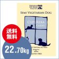 【送料無料】クプレラクラシックCUPURERA|CLASSIC  セミベジタリアン・ドッグ 22.70kg