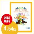 クプレラCUPURERAホリスティックグレインフリー(子犬・成犬・シニア犬用)10ポンド4.54kg