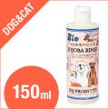 【SGJプロダクツ】 ホホバリンス SSサイズ(150ml)(犬・猫用)S.G.J.【SGJ】「旧ソリッドゴールド」