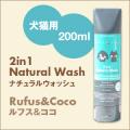 Rufus&Coco ルフス&ココ 2in1 Natural Wash (200ml) ナチュラルウォッシュ