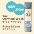 Rufus&Coco ルフス&ココ 2in1 Oatmeal Wash (200ml) オートミールウォッシュ