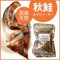 秋鮭カマジャーキー