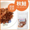 秋鮭コラーゲンチップ