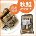 秋鮭スキンロール