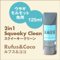 Rufus&Coco ルフス&ココ 2in1Squeaky Clean (125ml) スクイーキークリーン