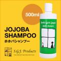 【SGJプロダクツ】 ホホバシャンプー Sサイズ(500ml)(犬・猫用)S.G.J.【SGJ】「旧ソリッドゴールド」