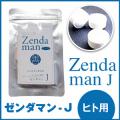 ゼンダマン(旧商品名:プロバイオデンタル人間用、ゼンダマンJ)