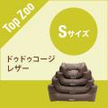 【Top Zoo】 ドゥドゥコージ レザー Sサイズ