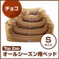 【ハッピーウィーク20%OFF】Top Zoo DODO COSY ドゥドゥコージ チョコ Sサイズ【小型犬・猫向け用】