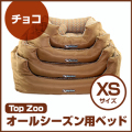 【ハッピーウィーク20%OFF】Top Zoo DODO COSY ドゥドゥコージ チョコ XSサイズ【小型犬・猫向け用】