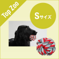 【Top Zoo】ロープボール Sサイズ