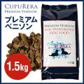 クプレラCUPURERA クプレラ エクストリーム プレミアムベニソン 1.5kg