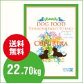 【送料無料】クプレラCUPURERA ベニソン&スイートポテト・ドッグフード(一般成犬用) 22.70kg