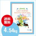 クプレラCUPURERAホリスティックグレインフリー キャットフード10ポンド4.54kg