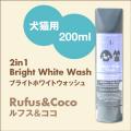 Rufus&Coco ルフス&ココ Bright White Wash (200ml) ブライトホワイトウォッシュ