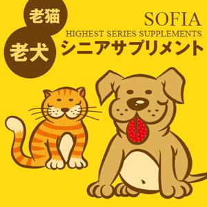 ディメンシア【犬猫用】