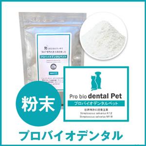 プロバイオデンタルペット【愛犬猫のお口の臭い・歯につく汚れ予防に】~(口腔善玉菌サプリメント)~