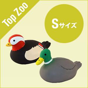 【Top Zoo】かるがも Sサイズ