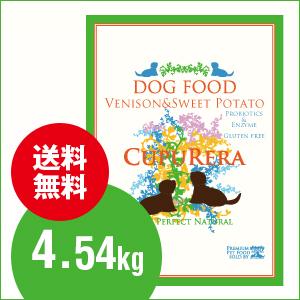 【送料無料】クプレラCUPURERA ベニソン&スイートポテト・ドッグフード(一般成犬用) 4.54kg