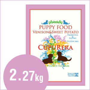 クプレラCUPURERA ベニソン&スイートポテト パピー 2.27kg